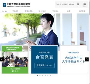 近畿大学附属高校の公式サイト