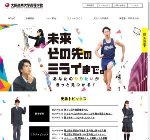 大阪商業大学高校の公式サイト