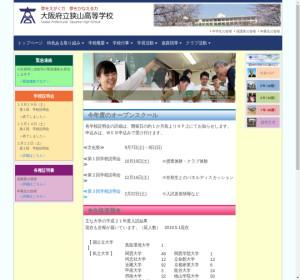 狭山高校の公式サイト