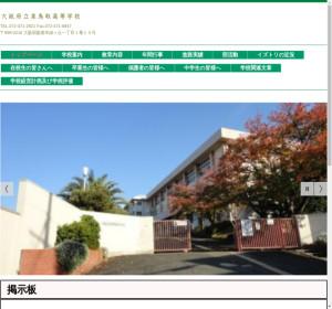 泉鳥取高校の公式サイト