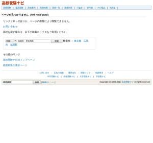 大阪体育大学浪商高校の公式サイト