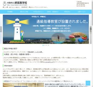 岬高校の公式サイト