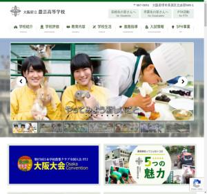府立農芸高校の公式サイト
