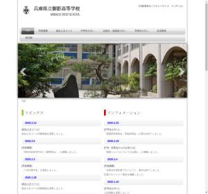 御影高校の公式サイト