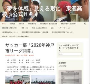 東灘高校の公式サイト