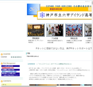 六甲アイランド高校の公式サイト