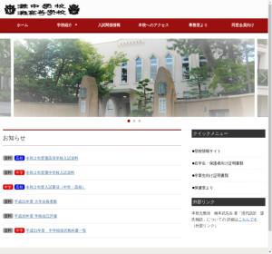 灘高校の公式サイト