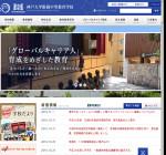 神戸大学附属中等教育学校住吉校舎の公式サイト