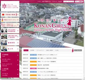 甲南女子高校の公式サイト