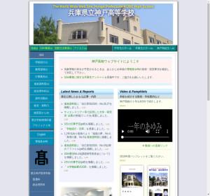 神戸高校の公式サイト