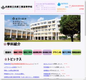 高校 兵庫 工業