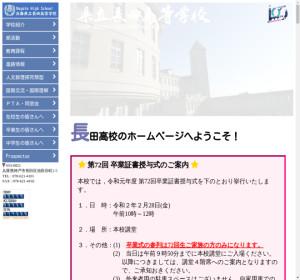 長田高校の公式サイト