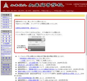 兵庫高校の公式サイト