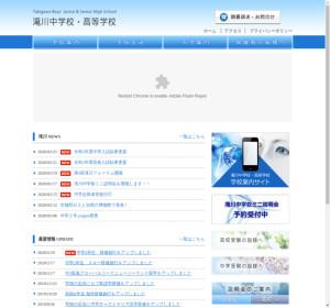 滝川高校の公式サイト