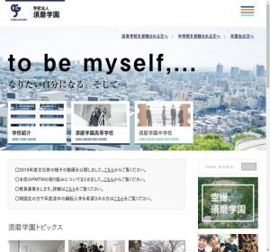 須磨学園高校の公式サイト