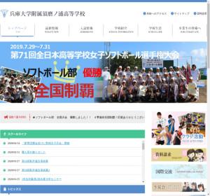 兵庫大学附属須磨ノ浦高校の公式サイト