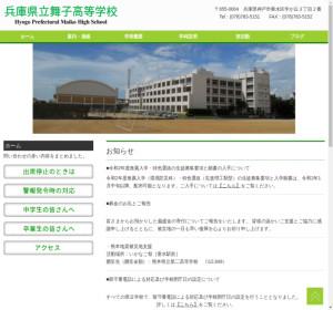 舞子高校の公式サイト