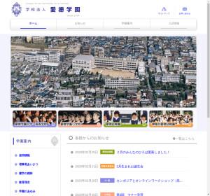 愛徳学園高校の公式サイト