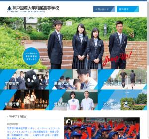 神戸 国際 大学 附属 高校