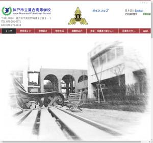 葺合高校の公式サイト
