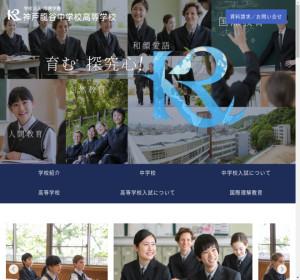 神戸龍谷高校の公式サイト
