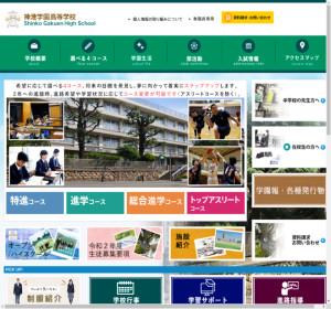 神港学園高校の公式サイト