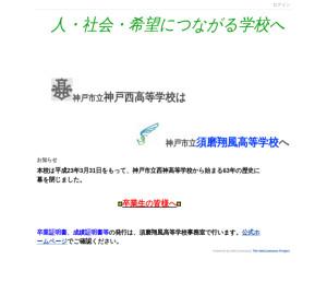 神戸西高校の公式サイト