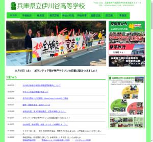 伊川谷高校の公式サイト
