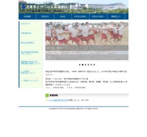 伊川谷北高校の公式サイト