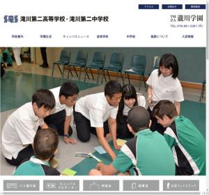 滝川第二高校の公式サイト