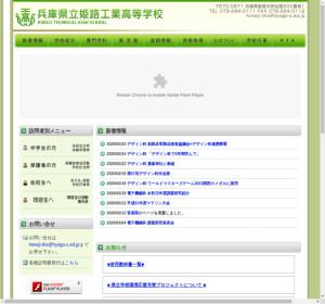 姫路工業高校の公式サイト