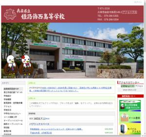 姫路飾西高校の公式サイト