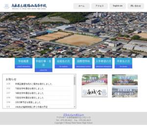 姫路西高校の公式サイト