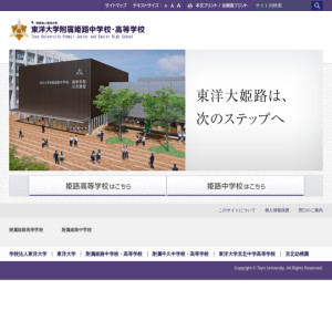 東洋大学附属姫路高校の公式サイト