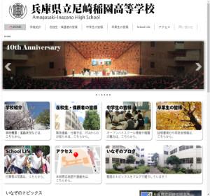 尼崎稲園高校の公式サイト