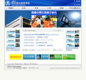 明石清水高校の公式サイト