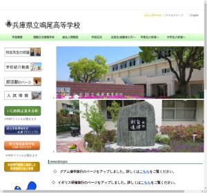 鳴尾高校の公式サイト