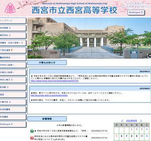 市立西宮高校の公式サイト