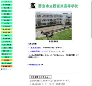 値 兵庫 県 偏差 公立 高校