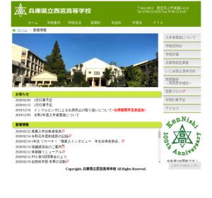 西宮高校の公式サイト