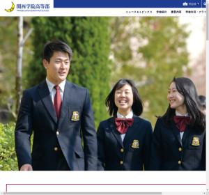 関西学院高等部の公式サイト