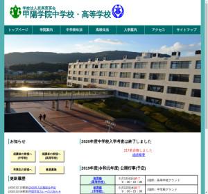 甲陽学院高校の公式サイト