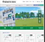 報徳学園高校の公式サイト