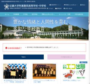近畿大学附属豊岡高校の公式サイト