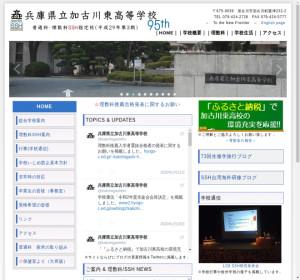 加古川東高校の公式サイト
