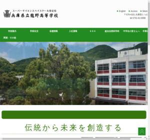 龍野高校の公式サイト