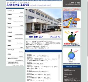 西脇工業高校の公式サイト