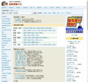 宝塚高校の公式サイト