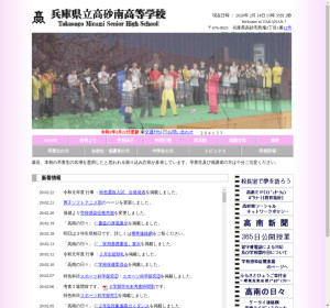 南 高校 高砂 高砂南高校(兵庫県)の偏差値 2021年度最新版