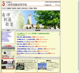 三田祥雲館高校の公式サイト